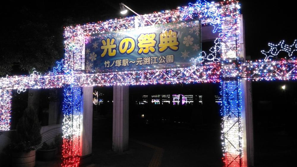 竹ノ塚光の祭典