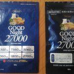 【機能性表示食品】<span>グッドナイト27000</span>の効果を口コミします!