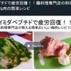 鶏胸肉のイミダペプチドで疲労回復!秋バテ症状撃退レシピ動画