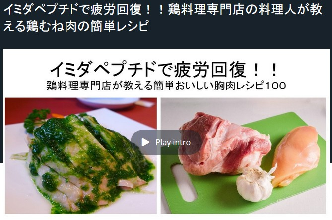 鶏胸肉のイミダペプチドで疲労回復レシピ動画