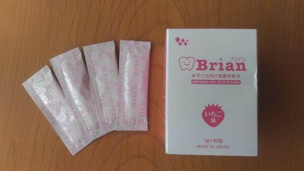 ブリアン歯磨き粉は子供の虫歯予防とお母さんのストレス解消に効果大