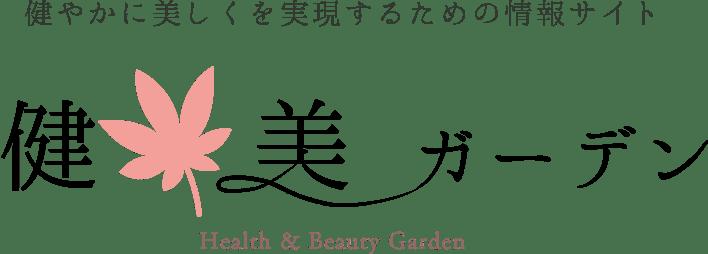 美容鍼灸師が運営【健美ガーデン】